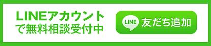arigato_line